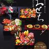 イオンの2018おせち・正月食品カタログ(2017/10/31)