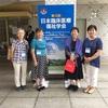 日本臨床医療福祉学会に参加して