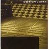 D・M・ディヴァイン「悪魔はすぐそこに」(創元推理文庫)