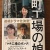 おすすめの本1「町工場の娘/諏訪貴子」主婦が突然社長になった話