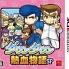 3DS「ダウンタウン熱血物語SP」レビュー!これまでと気合が違う!ついに爆誕した「新しいくにおくん」に感涙!