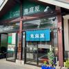 とんかつ専門店 恵庭屋(西区)ロースかつ定食