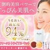 30歳以上にフラバンジェノール配合化粧品で潤いエイジングケア!7日間集中ケアセットをお試し!