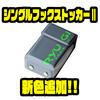 【リューギ】フックの収納や管理に便利なケース「シングルフックストッカーⅡ」にNEWカラー追加!
