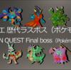 ドラクエ歴代ラスボス(ポケモン風) DRAGON QUEST Final boss(Pokémon style)