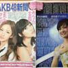 AKB48新聞は前田敦子卒業をどう報じたか