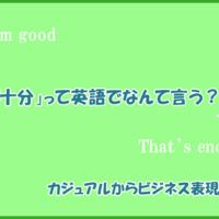 「十分」って英語でなんて言う?カジュアルからビジネス表現までご紹介!