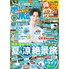 「東海ウォーカー」「関西ウォーカー」2021年8月号の表紙は渡辺翔太さん!