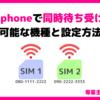 【デュアルSIM】iphoneで同時待ち受け可能な機種と設定方法を紹介!