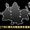 【DQMSL】「武者修行の道」復刻でプチ組に新たな転生先追加!さまよう武者よろい再販!