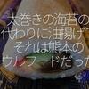 239食目「太巻きの海苔の代わりに油揚げ?」それは熊本のソウルフードだった。