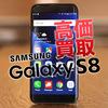Galaxy S8高価買取!スマホ買取査定No.1★