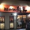 上荒田にオープン!ばってんラーメン2号店「麺屋 ばってん親父」で赤丸を食べてきたよ