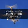 フライトコントローラの日本での実績比較 【フラコン比較④】