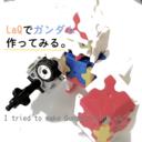 LaQ(ラキュー)でガンダム作ってみる。