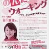 今週末 周防大島イベント2連ちゃん