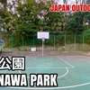#59 TAKANAWA PARK / 高輪公園 - JAPAN OUTDOOR HOOPS