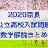 【数学解説】2020奈良県公立高校入試問題~まとめ~