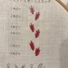「きほんのき」刺しゅう-フィッシュボーンステッチ