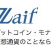 せっかくなのでZaifの口座開設した。
