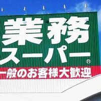 売切れ続出!1個7円の爆弾価格!1人前50円...!業務スーパー!