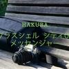 HAKUBA プラスシェル04 メッセンジャーは、『最近散財ばかりで嫁の目が気になる人向け』のカメラバッグだ