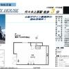 6月21日(火)代々木上原 代々木公園 店舗、事務所、SOHO情報!!