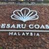 【マリオットポイントで無料宿泊】ウェスティン・デサルコーストリゾート宿泊記 アクセス・お部屋紹介【The Westin Desaru Coast Resort】
