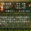 三国志5 武将 卑衍