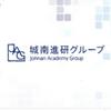 城南進学研究社・クオカード