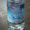 サントリーの天然水シリーズ「奥大山のブルーベリーヨーグリーナ&サントリー天然水」を飲んでみて思ったこと…。
