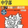 2017年中学受験に向け、千葉県内私立中高一貫女子校の過去問も続々と販売されています!【国府台女子/ 聖徳大学附属女子】