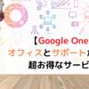 【GoogleOne】 オフィスとサポートがついて超お得なサービス