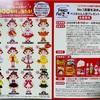 不二家 ペコちゃん人形プレゼントキャンペーン 8/16〆