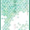 2016.3.19-20【estonto 01 vision『森海ノ魚』】