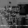 441食目「朝食ノ準備ガ出来マシタ・・・ガガガ」朝食を用意してくれるロボットを東大インターン生が開発