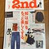 メンズファッション誌「2nd(セカンド)」