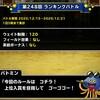 level.1913【ウェイト120】第248回闘技場ランキングバトル初日・新生ヒヒュドラード初陣!