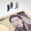 マネーバンクを利用して人民元に両替したら7,000円得したお話
