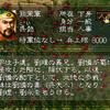 三国志5 武将 呉懿
