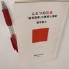 【読んだ】望月優大『ふたつの日本』