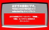 第498回【おすすめ音楽ビデオ!】「おすすめ音楽ビデオ ベストテン 日本版」!2018/11/8 分で、a flood of circle と PUMPEE の2曲が新登場!