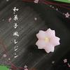 UVレジン液で☆和菓子風の桜を作ってみた♪