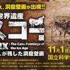 東京アート巡検11.26