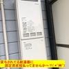 『プロパン屋貸与の給湯器の固定資産税還付( *´艸`)』