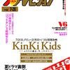 在庫は?ザ・テレビジョン首都圏版のKinKi Kids特集が売り切れ?2017年7月28日号