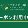 【募集終了】渋谷スタディクーポン利用者募集のご案内