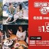 エア・アジア国内線のスペシャルセール開催!