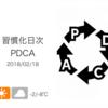 一度緩めて巻き直すイメージで[習慣化日次PDCA 2018/02/18]
