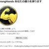 仮想通貨SHNDを日本円に換算してくれるサイトがオープン。